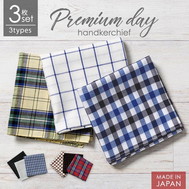 3枚セット 日本製ハンカチ 日本製 ハンカチ メンズ レディース チェック 人気の製品 綿100% プチギフト 大判 48cm×48cm 保障 帯付き カジュアル ビジネス 個包装