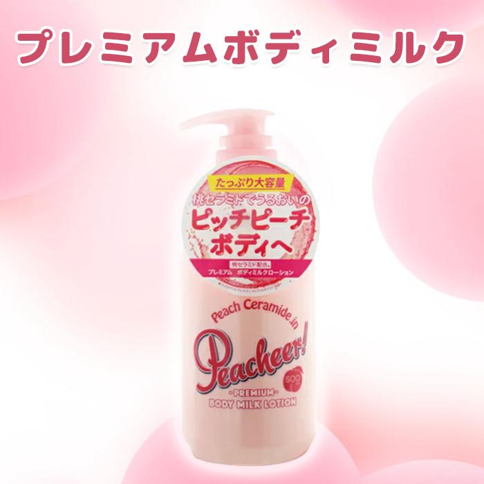 お肌にうるおいを与える 高額売筋 桃セミラド 配合 桃 ピーチ ピンク 女子力 peach 保湿 ピーチアープレミアムボディミルク いい香り しっとり 超安い おしゃれ 3個セット 500mlピーチアープレミアムボディミルク 可愛い ボディミルク PPCHBMK