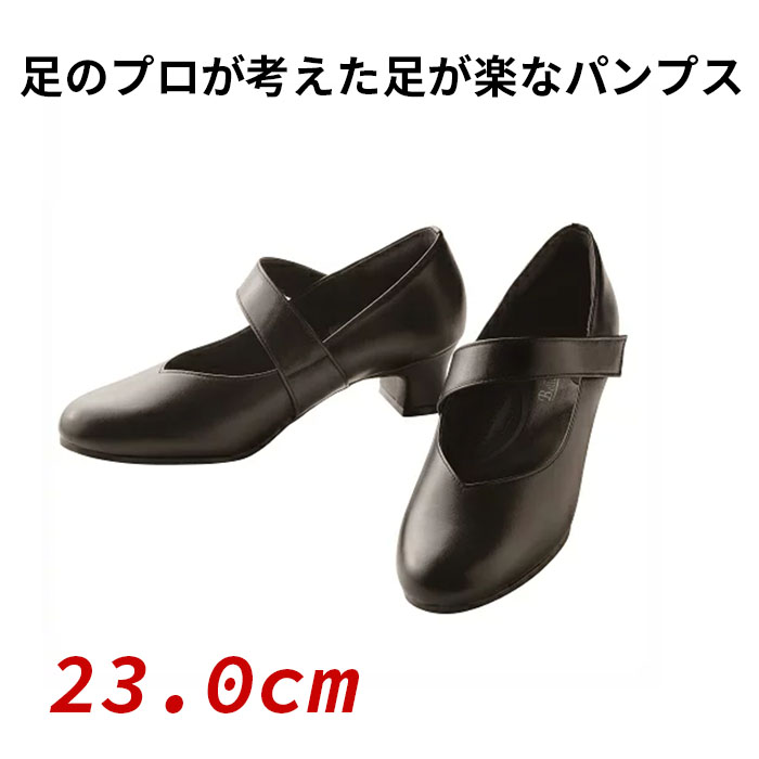 ※アウトレット品 足のプロが本気で考えた 大人のための楽に歩けるパンプスです 足のプロが考えた足が楽なパンプス23.0cm 国内在庫