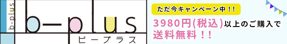 b-plus:スキンケア用品を取り扱っております。