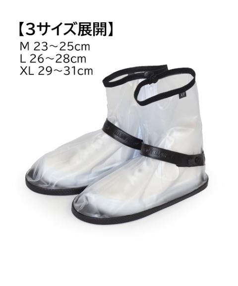 急な雨からお気に入りの靴を守るシューズレインカバーです 梅雨の時期に 梅雨 靴大好き 靴 靴愛好家 スニーカー愛好家 スニーカーオタク 靴オタク 急な雨に 2020A W新作送料無料 靴を守る D2 正規認証品!新規格 クリア 雨 雨対策 ビーシーエル Lサイズ 3個セット bcl ブラック シューズカバー A
