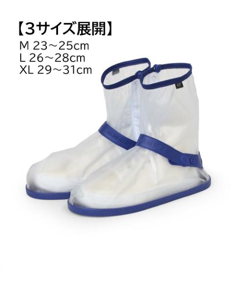 急な雨からお気に入りの靴を守るシューズレインカバーです 梅雨の時期に 梅雨 靴大好き 靴 靴愛好家 スニーカー愛好家 スニーカーオタク 靴オタク WEB限定 急な雨に 靴を守る 雨対策 クリア シューズカバー ブルー 店 ビーシーエル bcl 2個セット 雨 A D2 XLサイズ