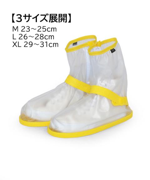 急な雨からお気に入りの靴を守るシューズレインカバーです 梅雨の時期に 梅雨 靴大好き 靴 靴愛好家 スニーカー愛好家 スニーカーオタク 靴オタク 急な雨に 靴を守る 雨 D2 クリア シューズカバー ビーシーエル イエロー A 2個セット 通信販売 bcl Lサイズ 雨対策 メーカー再生品