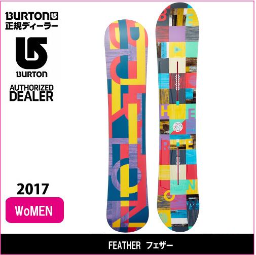 【在庫品限り】【BURTON】2016-17 モデル FEATHER