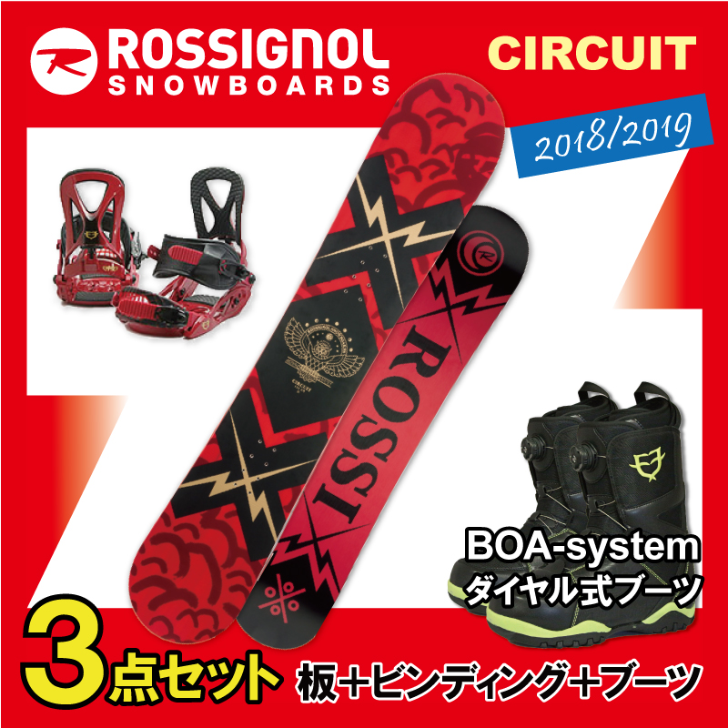 送料無料*18-19 ROSSIGNOLスノーボード 3点セット CIRCUT + ビンディング + ダイヤルBOAブーツ【150・155・160・165cm】
