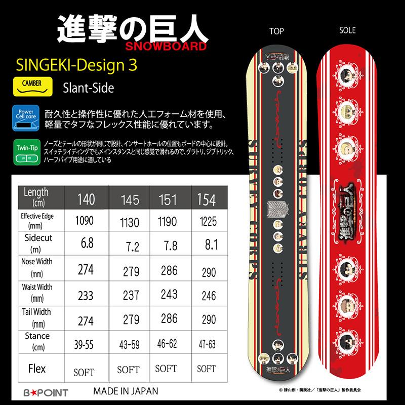 進撃の巨人 スノーボード デザイン3★!■スノーボード/スノーボー/板/痛板/ボード】 【139cm,144cm,149cm,154cm】