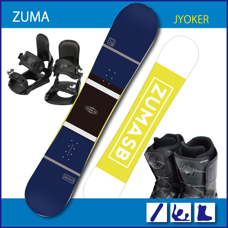 ダイヤル式ブーツ付の格安セット 強いエッジでカービングを楽しめる スノーボード 3点セット ZUMA 21JYOKER NAVY+ 割引も実施中 150cm ダイヤル式ブーツ付 ☆新作入荷☆新品 153cm + ビンディング