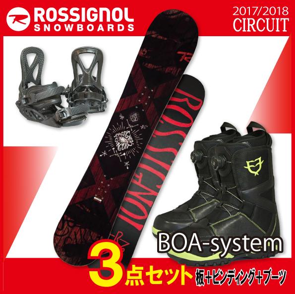 17-18 ROSSIGNOLスノーボード 3点セット CIRCUIT + ビンディング + ダイヤルBOAブーツ【145,150,155,160,161wcm】