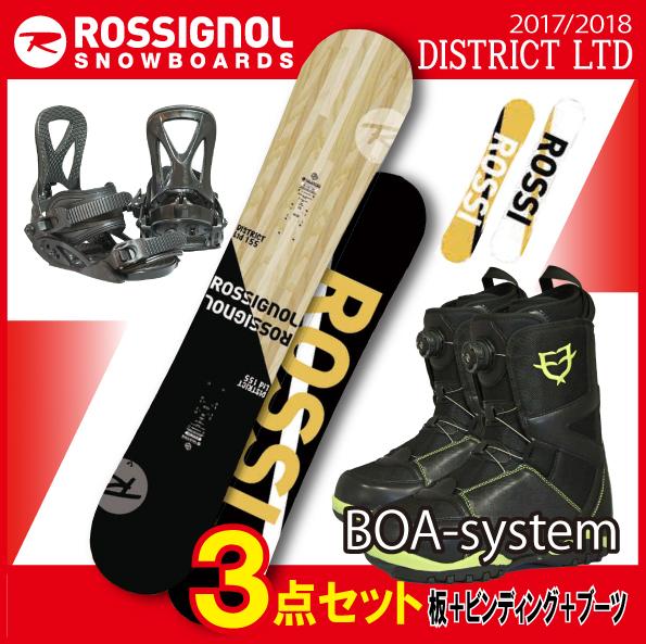 17-18 ROSSIGNOLスノーボード 3点セット DISTRICT LTD + ビンディング + ダイヤルBOAブーツ【145cm】