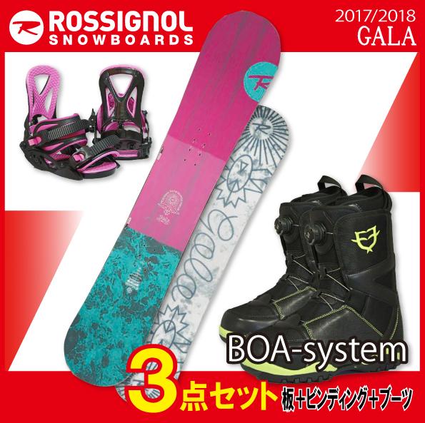 17-18 ROSSIGNOLスノーボード 3点セットGALA + ビンディング + ダイヤルBOAブーツ【142,146cm】