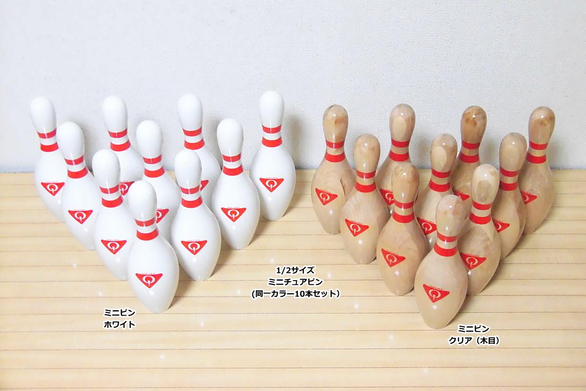 【ABS QUBICA AMF】 キュービカAMF 1/2ミニチュアボウリングピン 【10本セット】 【送料無料】