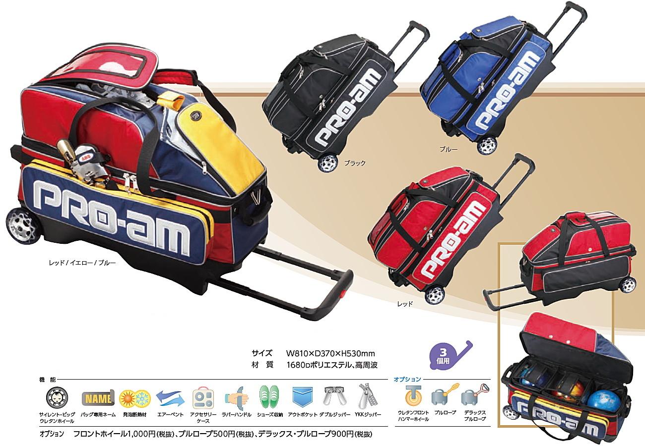 【ABS】 B17-2200 3ボールカートバッグ
