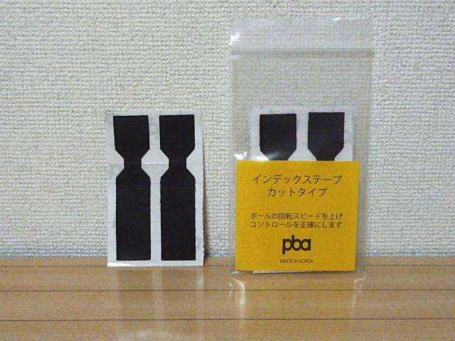 【PBA】 インデックステープ 【カットタイプ】【24袋セット】【送料無料】