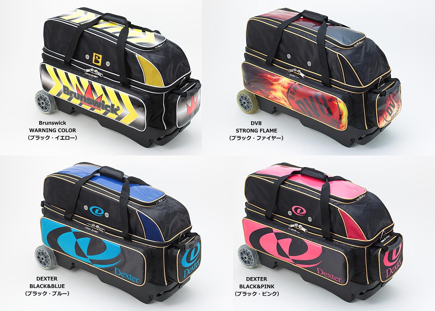 【Brunswick DV8 Dexter】 トリプルローラーバッグ