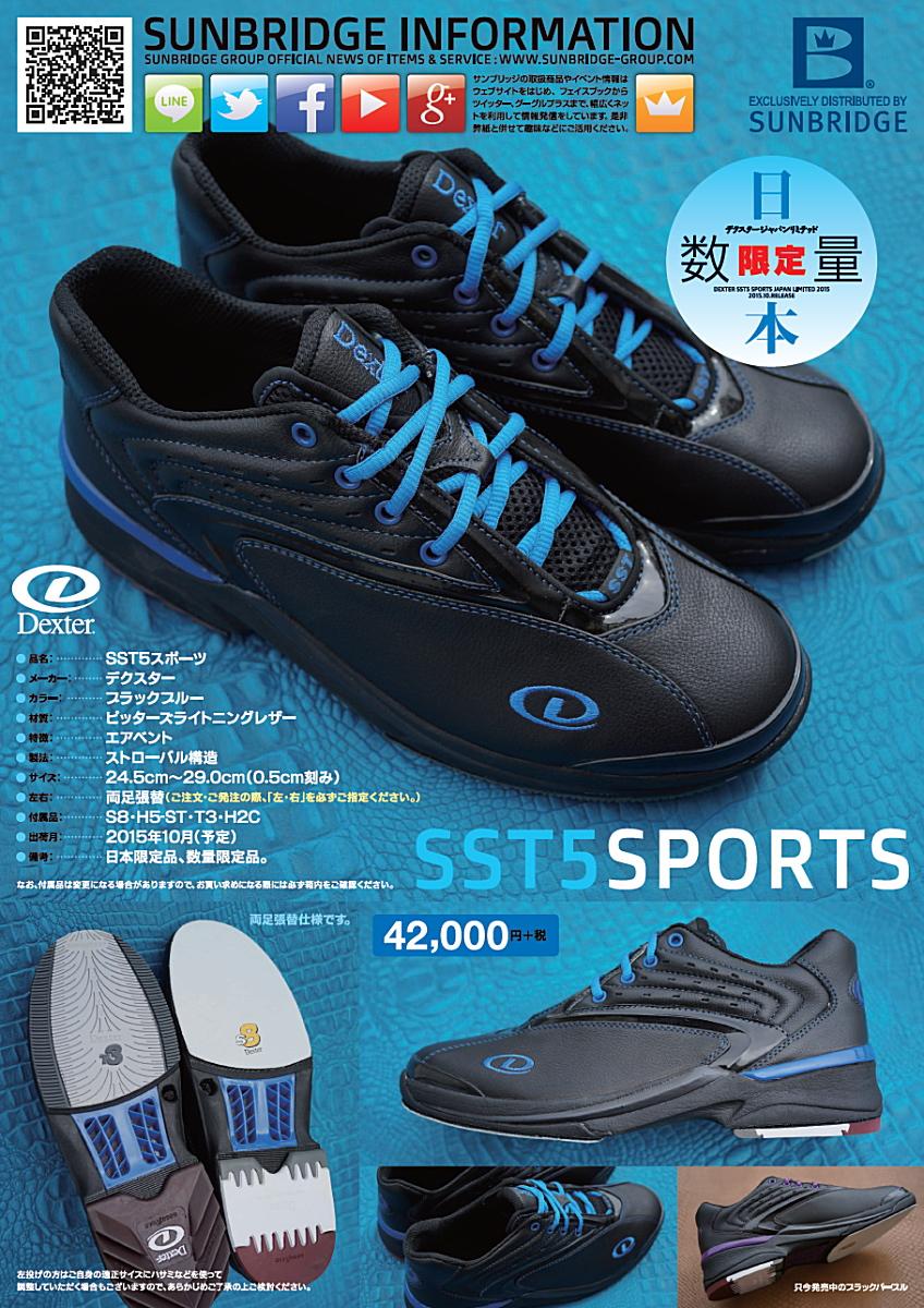 SST5 体育日本有限的 2015年男装保龄球鞋