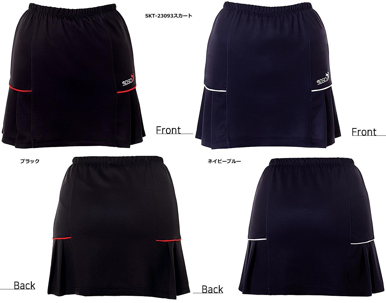 【SST-72093シャツとセットでどうぞ。】 【SSOSIO お取り寄せ】 ソシオSKT-23093 ボウリングスカート