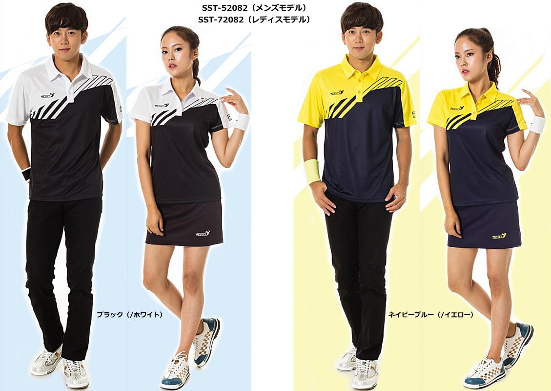 【レディスモデルはSKT-23082スカートとセットでどうぞ。】 【SSOSIO お取り寄せ】 ソシオSST-52082(Men's),SST-72082(Ladie's) ボウリングポロシャツ