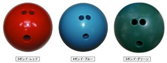 【レッスン、トレーニング専用】 ボウリングゴムボール 【送料無料】