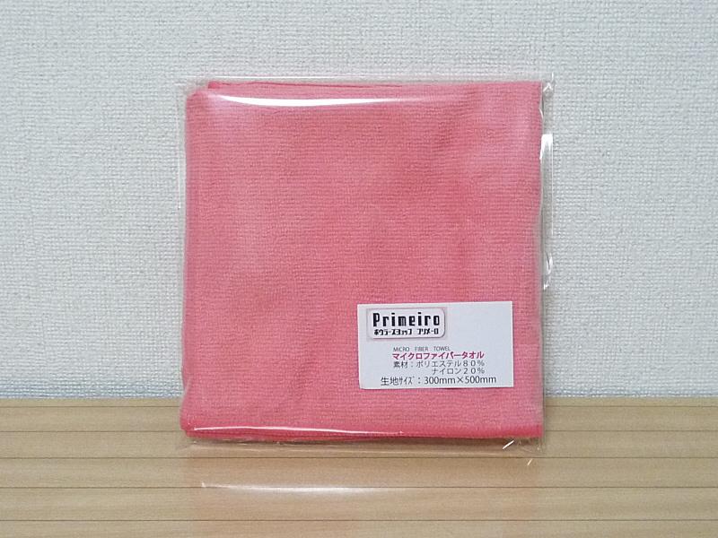 マイクロファイバー製オイルふき取り用クロス メール便可 ピンクのオリジナルマイクロファイバータオル 物品 希望者のみラッピング無料