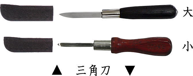 WAVE 三角刀 タイムセール 直送商品