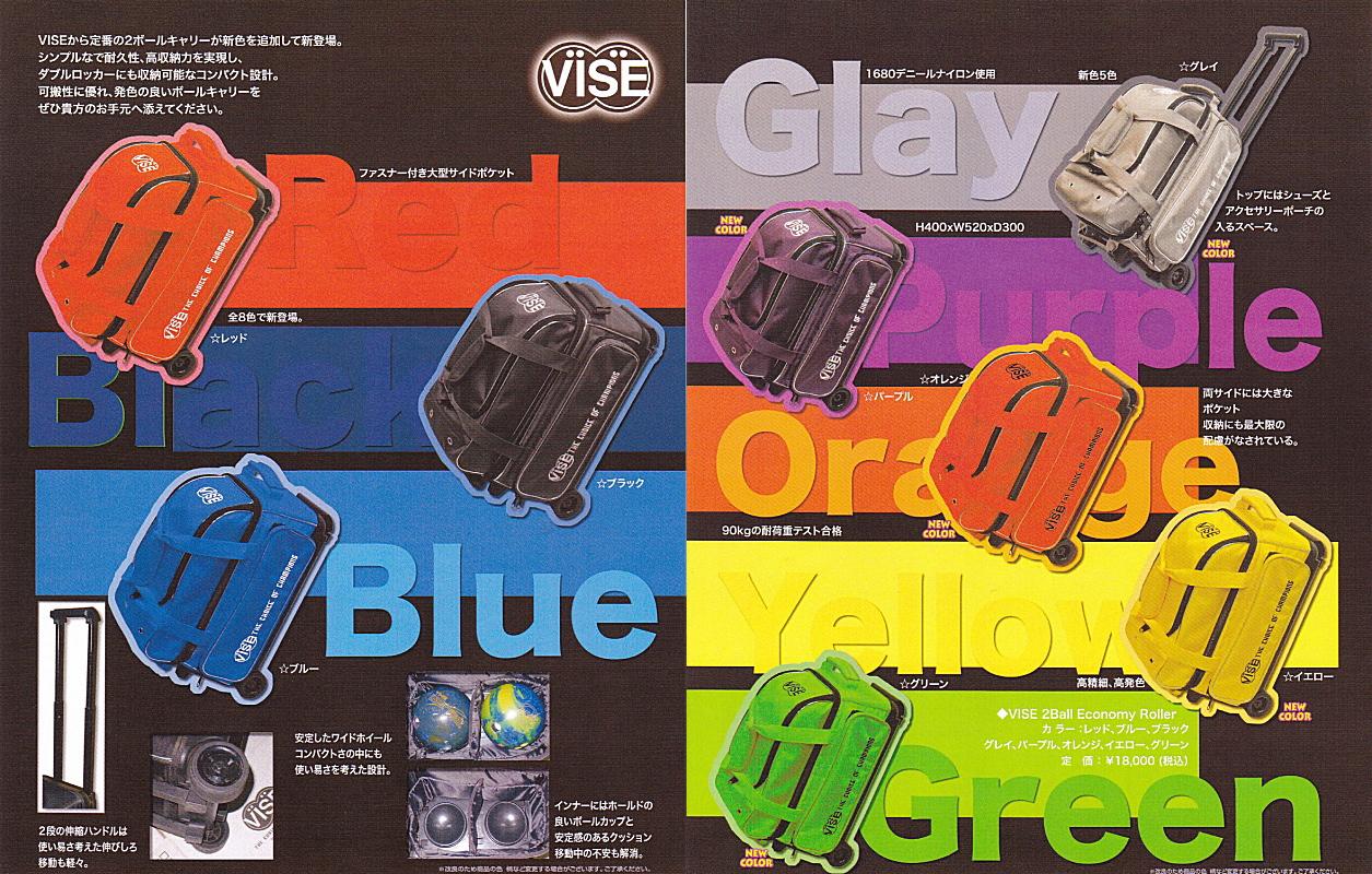 【VISE】 バイス 2ボールローラーバッグ