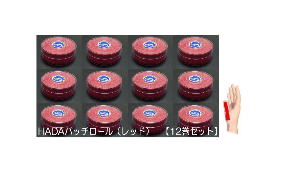 【WAVE(VISE)】 HADAパッチロール 【12巻セット】