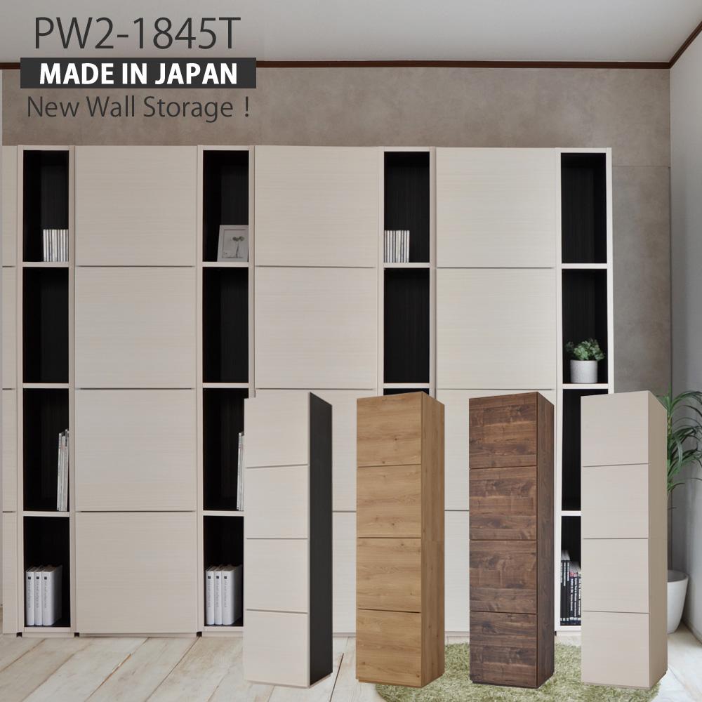 クオリティが高いのにお手頃価格 自分で出来るプチリフォームpw-2-1845t リビング壁面収納 本棚 扉付き 日本製シンプルデザインがスタイリッシュなドアタイプの壁面収納 定価 収納家具 幅45cm 書棚 おしゃれ pw-2-1845t リフォーム 格安激安