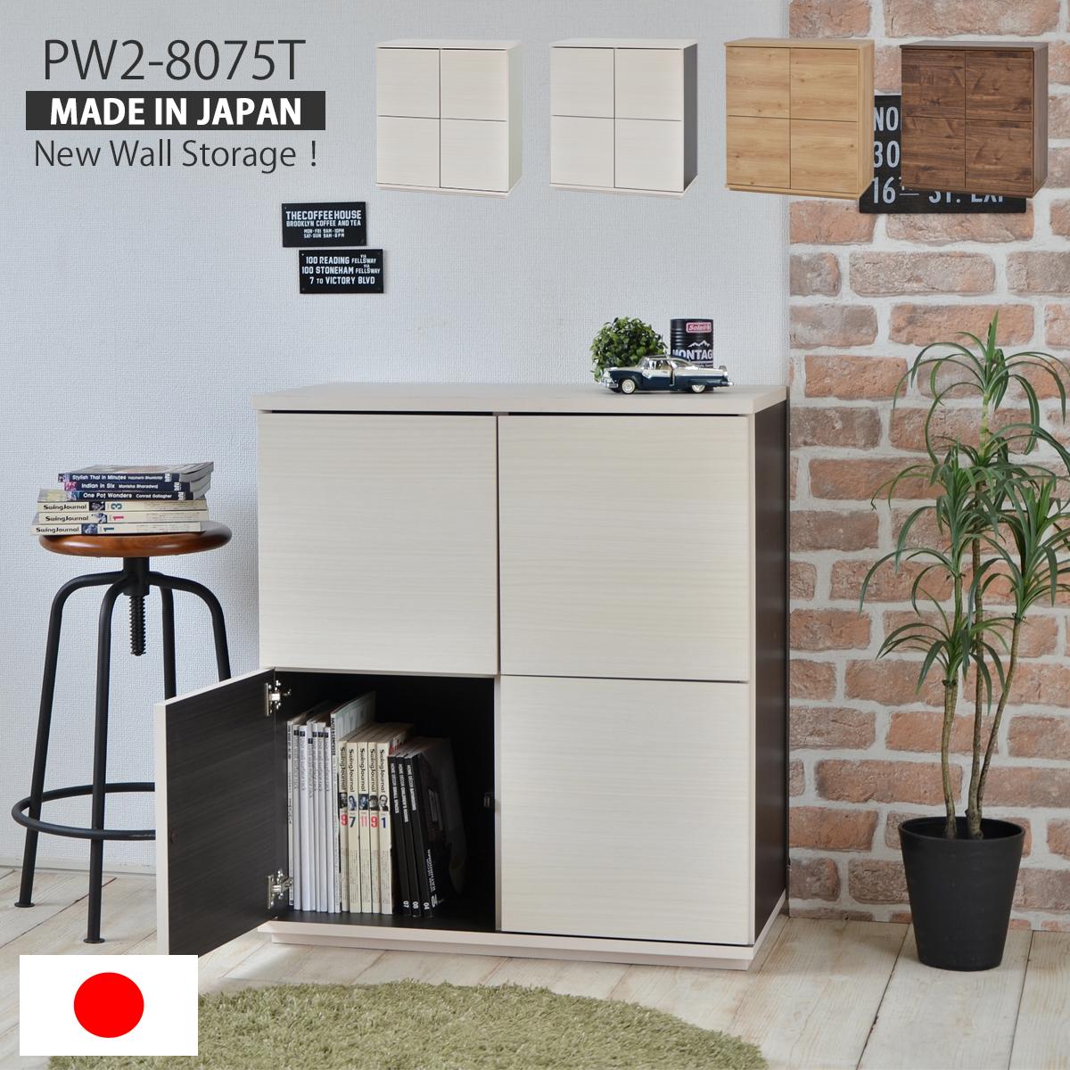 キャビネット 本棚 【日本製】シンプルデザインがスタイリッシュなキャビネットタイプの壁面収納! おしゃれ 収納家具 書棚