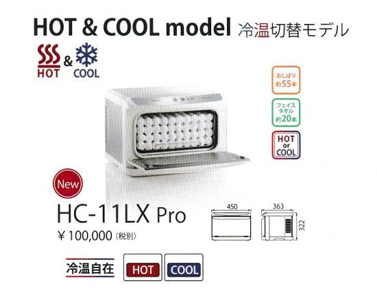 タイジホットキャビ 冷温切替モデル HC-11LX  Pro♪【送料無料】新製品♪