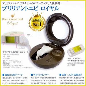 【送料無料】ブリリアントエピロイヤル 【脱毛器】さらに安全に、使いやすく。【限定品】ロイヤルセット