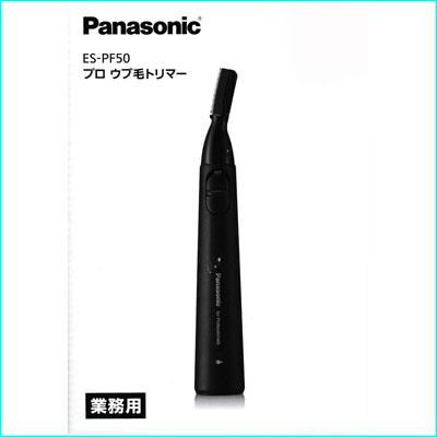 【送料無料】パナソニック プロ用ウブ毛トリマーES-PF50(充電式)新製品