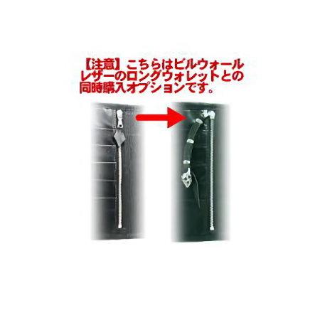 【カスタムオプション】レザーレースジッパープル