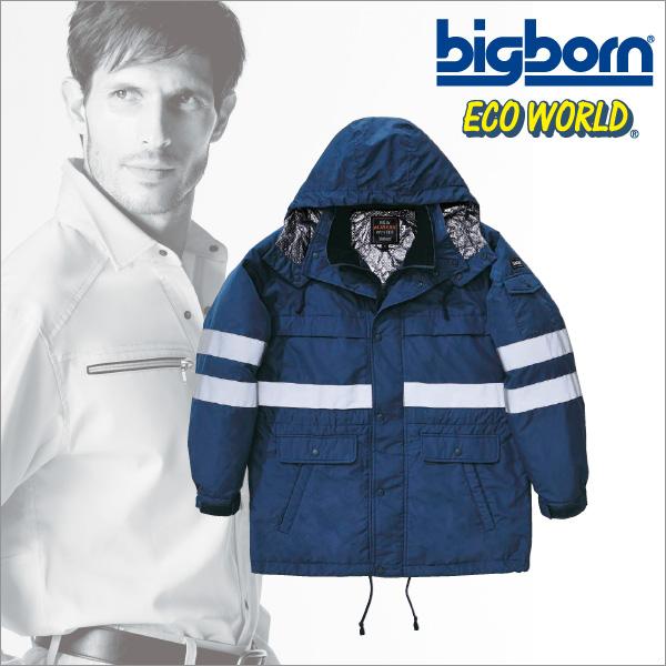 8375 ビッグボーン【Big born】 暗闇の危険と寒さから守ってくれる信頼のウエア コート(反射テープ付)