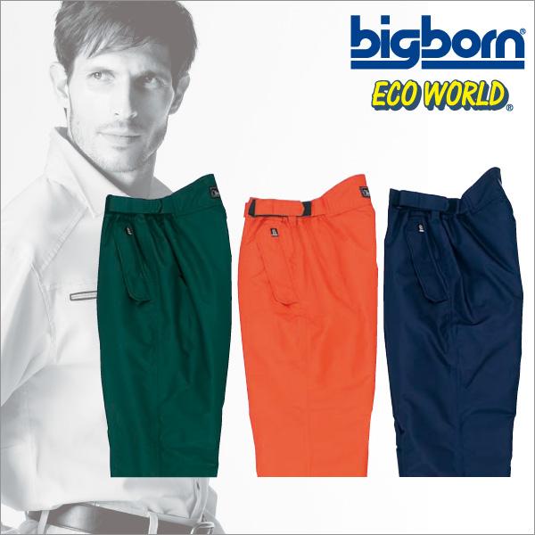8692 ビッグボーン【Big born】 寒さだけじゃない!激雨や豪雪にも動じない最強ウェア パンツ