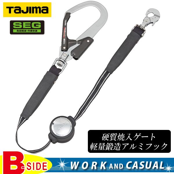 タジマ(TAJIMA) 型式:ER150U6 SEGハーネス用 安全帯ランヤード(硬質焼入ゲート軽量鍛造アルミフック)【SEG】SEGハーネス用ランヤード【送料無料】