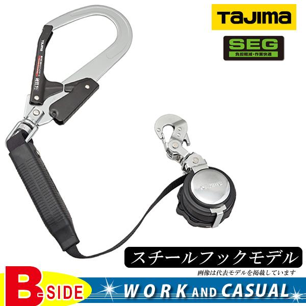 タジマ(TAJIMA) 型式:VR150FL1 SEGハーネス用 安全帯ランヤード(スチールフック)【SEG】SEGハーネス用ランヤード【送料無料】