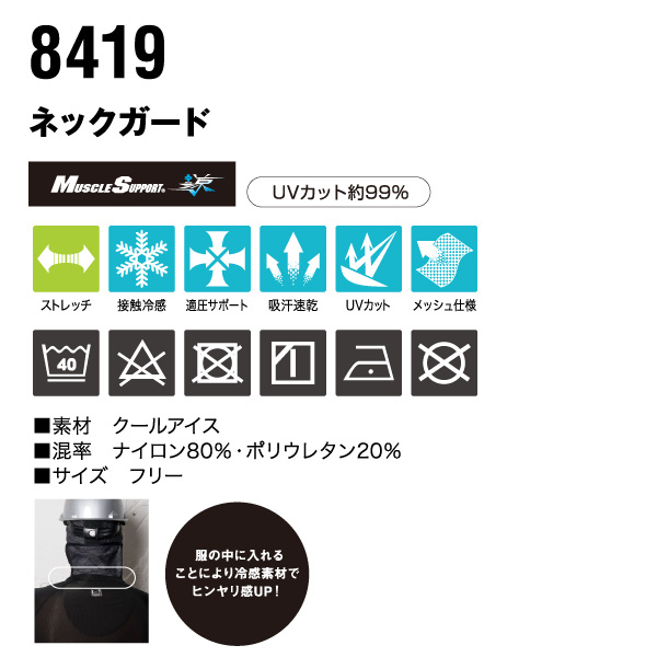 藤和TOWA ネックガード冷却ビズ ts8419冷感性素材により、夏の快適性をキープts8419 2017春夏新商品