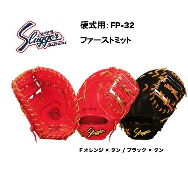 硬式ファーストミット一塁手久保田スラッガー硬式用グローブ大人用一般 高校野球FP-32 湯揉み型付無料ししゅう無料