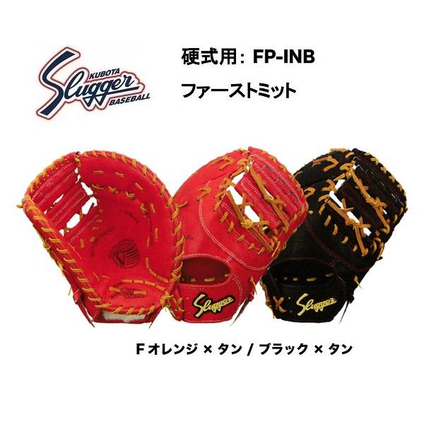 【刺繍無料・湯揉み型付無料】久保田スラッガー FP-INB 硬式用ファーストミット