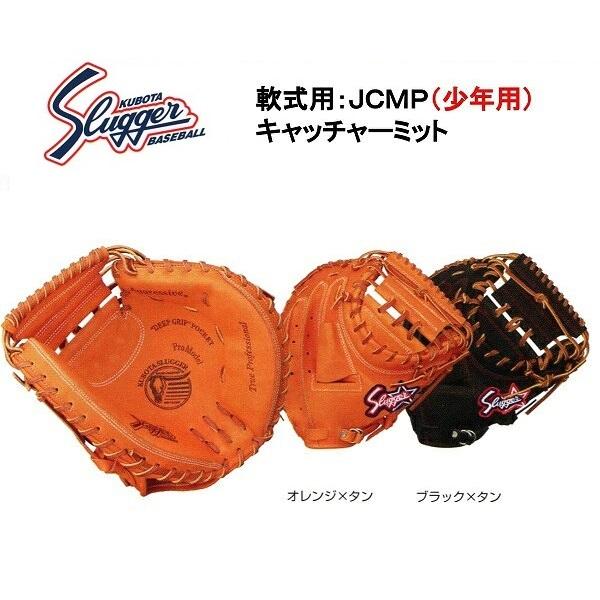 【湯揉み型付無料】久保田スラッガー JCMP 少年軟式用キャッチャーミット