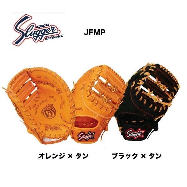 【刺繍無料・湯揉み型付無料】久保田スラッガー JFMP 少年軟式用ファーストミット