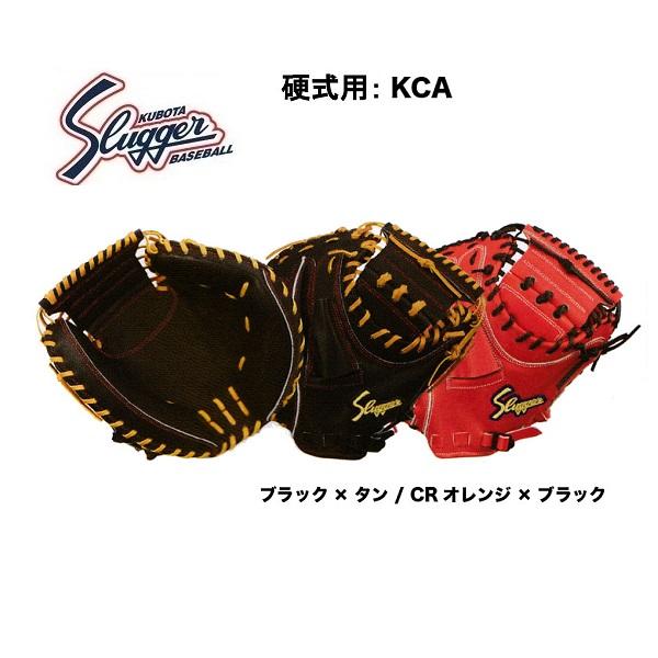 【湯揉み型付無料】久保田スラッガー 硬式用キャッチャーミット KCA