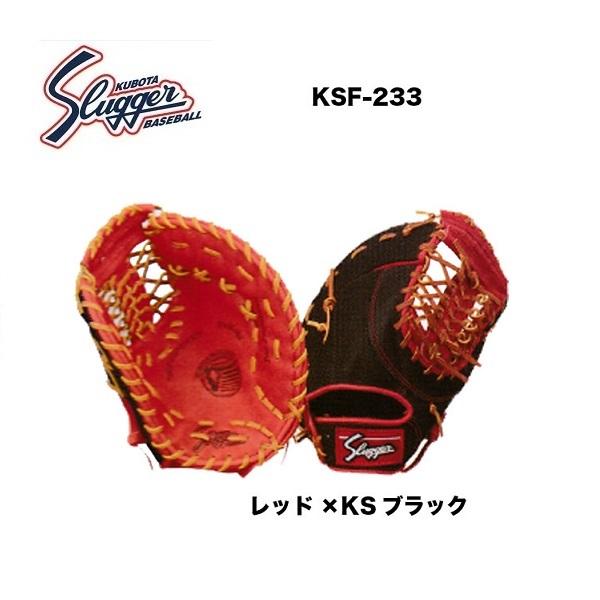 【刺繍無料・湯揉み型付無料】久保田スラッガー KSF-233 軟式用ファーストミット