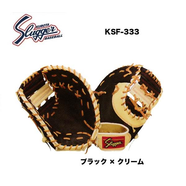 【刺繍無料・湯揉み型付無料】久保田スラッガー KSF-333 軟式用ファーストミット