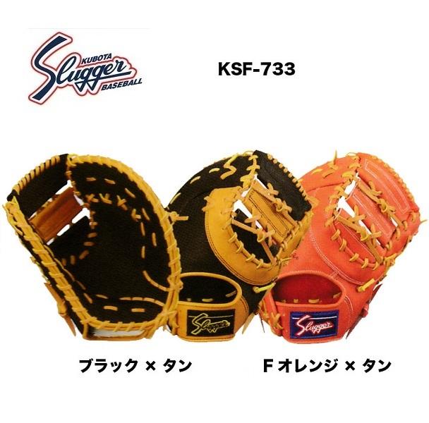 【刺繍無料・湯揉み型付無料】久保田スラッガー KSF-733 軟式用ファーストミット