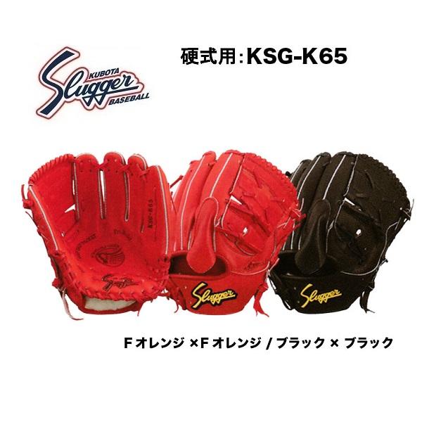 【刺繍無料・湯揉み型付無料】久保田スラッガー KSG-K65 硬式用グラブ投手用
