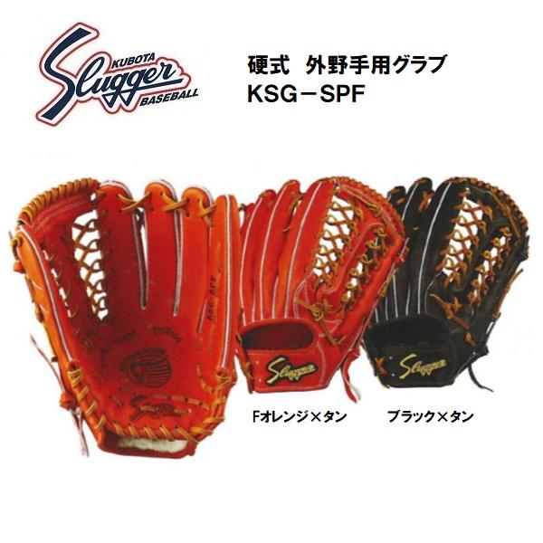 久保田スラッガー 硬式用グラブ(外野手用(大))KSG-SPF 刺繍無料 湯揉み型付無料