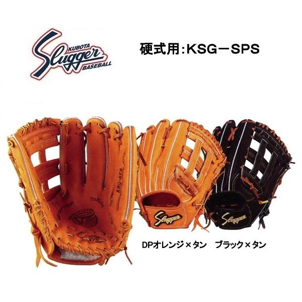久保田スラッガー 硬式用グラブ(外野手用)KSG-SPS 刺繍無料 湯揉み型付無料