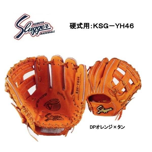 久保田スラッガー 硬式用グラブ(内野手用・右投げ)KSG-YH46 刺繍無料 湯揉み型付無料