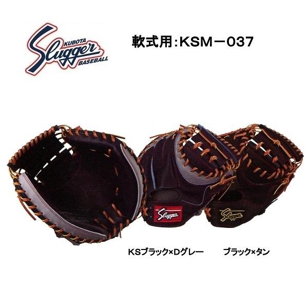 久保田スラッガー 軟式用キャッチャーミット KSM-037 湯揉み型付無料